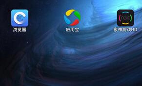 夜神安卓模拟器3.6.0.0正式版