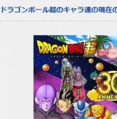 《龙珠:超》各种角色真�的炅渫扑� 龟仙人349岁!