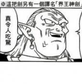 《龙珠:超》漫画第16话 扎马斯去未来是悲剧的开始?