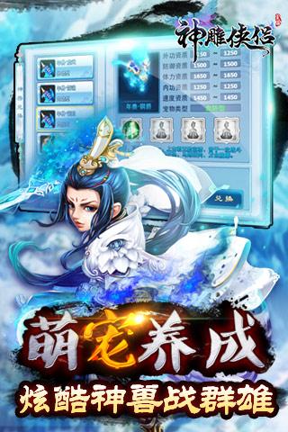 神雕侠侣中文版电脑版