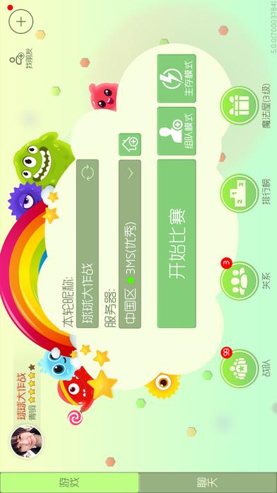球球大作战V5.0.1苹果版