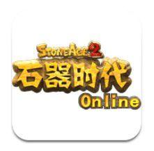 石器时代online安卓版