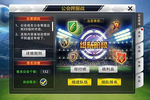冠军俱乐部之北京国安 安卓版