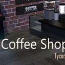 咖啡店大亨v0.2测试版