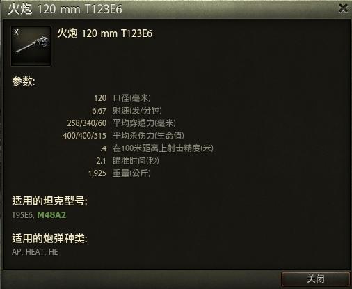 够帅然而不够能打 M48A2初步体验分享