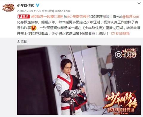杨洋化身飘逸侠客 37《少年群侠传》代言海报首曝