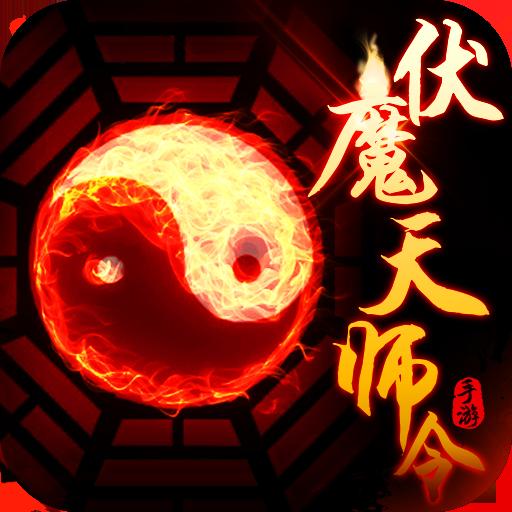 伏魔天师令(BT版)