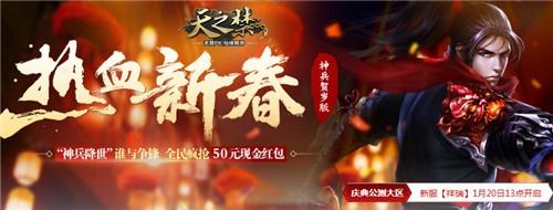 《天之禁》贺岁版本20日登场 新春活动同步开放