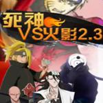 死神VS火影2.3无敌版
