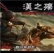 汉之殇:全面战争1.04整合版