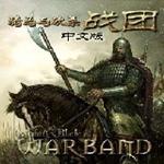 骑马与砍杀:战团-血战