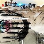 三國志:漢末霸業v0.1.0.1445