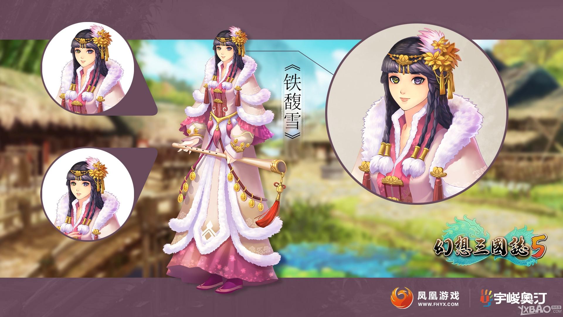 《幻想三国志5》女主角形象首次曝光