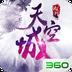 九州天空城3D国战安卓版