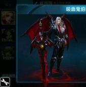 """《王者荣耀》刘邦皮肤""""吸血鬼伯爵""""游戏模型曝光"""
