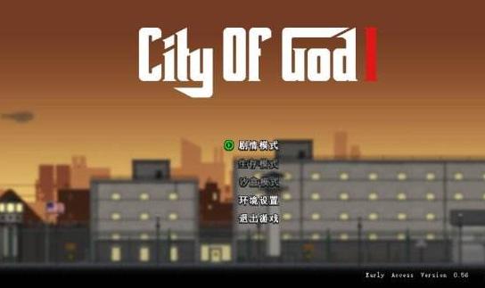 上帝之城监狱帝国高级存档