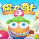 保衛蘿卜3騰訊版