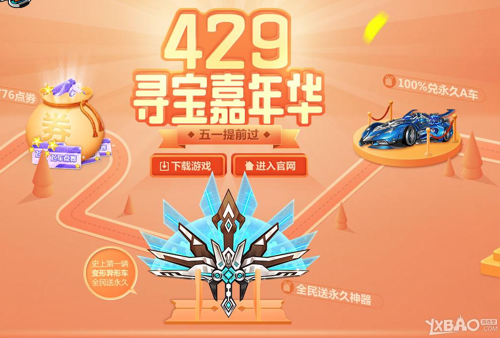 《QQ飞车》4月29日寻宝嘉年华 全民送永久神器