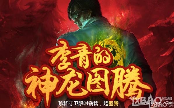 《LOL》1元抽奖4月活动 李青的神龙图腾