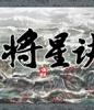 將(jiang)星訣