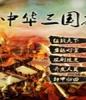 中华三国志V33