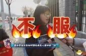 采訪王者榮耀小學生:我用一局后羿100多殺0死