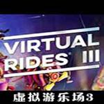 虚拟游乐场3