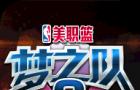 NBA梦之队3台服版