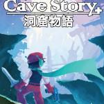洞窟物語+