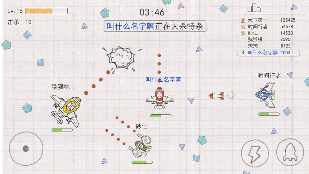 小飞机大战iOS版
