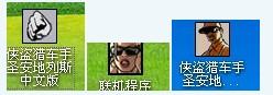 侠盗猎车手圣安地列斯怎么设置变成中文