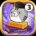 超级单词王iOS修改版