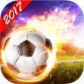 足球大明星v1.3苹果版