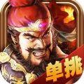 天命三国志iOS版