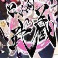 乙女剑武藏安卓版