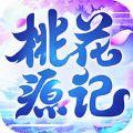 桃花源记2017苹果版