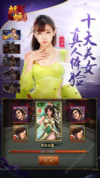 妖姬三国策v1.5苹果版