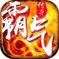 霸气传奇iOS版