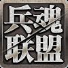 兵魂联盟腾讯版