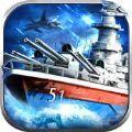 海洋冲突iOS版
