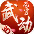 武动苍穹iOS版