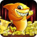 大富翁捕鱼iOS版
