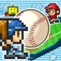 野球部物语v1.2苹果版