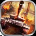 坦克冲锋iOS版