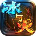 冰与火传奇iOS版