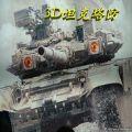 3D坦克塔防安卓版