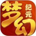 梦幻纪元iOS版