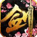 戮仙之剑iOS版