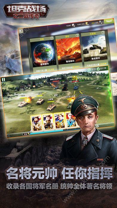 坦克战场之二战传奇iOS版