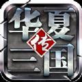 华夏三国H5安卓版